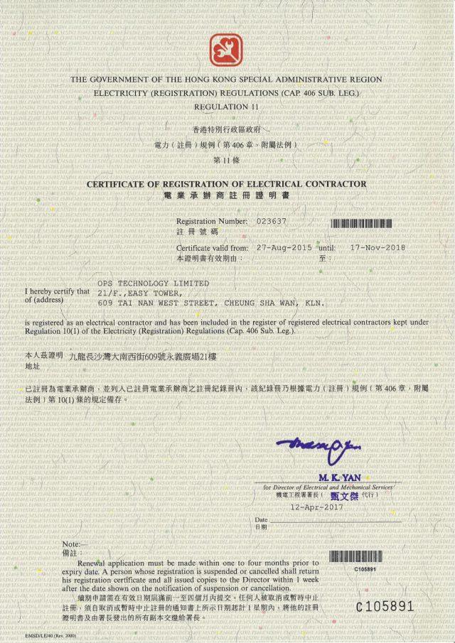 電子技術安裝工程認證